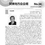 関東地方会会報No.34