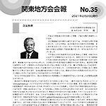 関東地方会会報 No.35