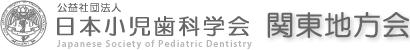 公益社団法人 日本小児歯科学会関東地方会